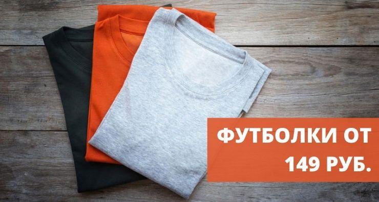 Футболки оптом от 129 рублей! | CottonOnline.ru